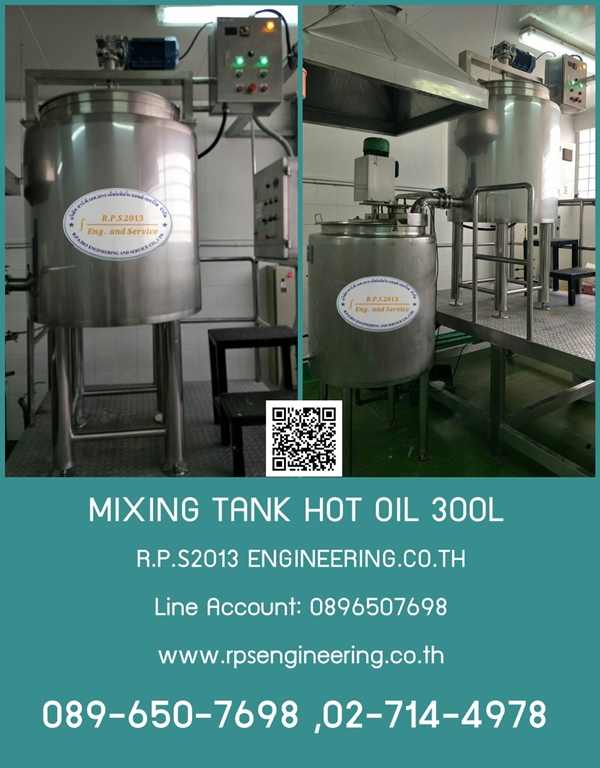 MIXING TANK HOT OIL 300L
